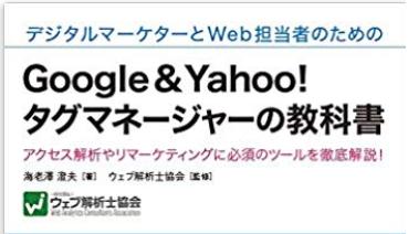 Google&Yahooタグマネージャーの教科書