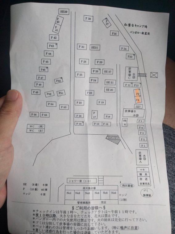 紅葉台キャンプ場の地図
