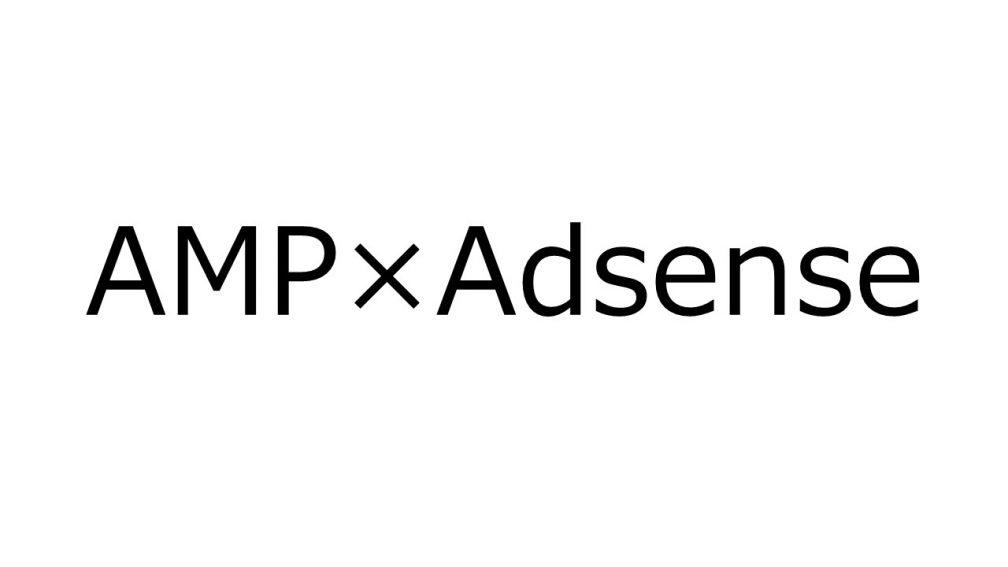AMP×Adsense