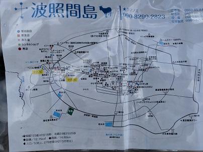 波照間の地図