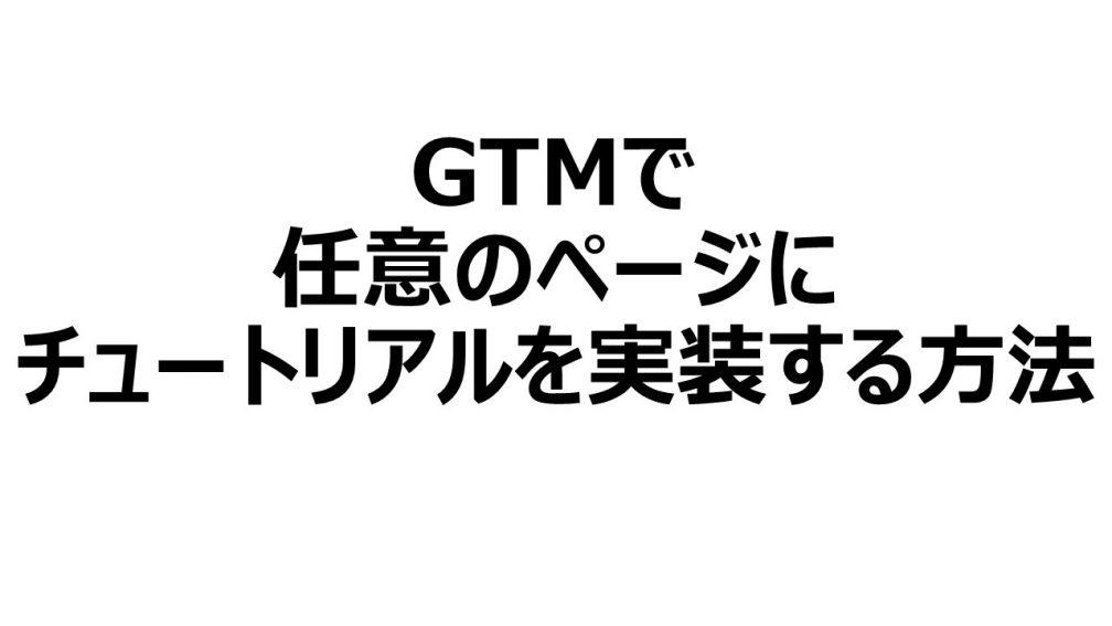 GTMでチュートリアル