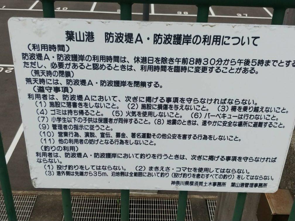 葉山マリーナ-禁止事項