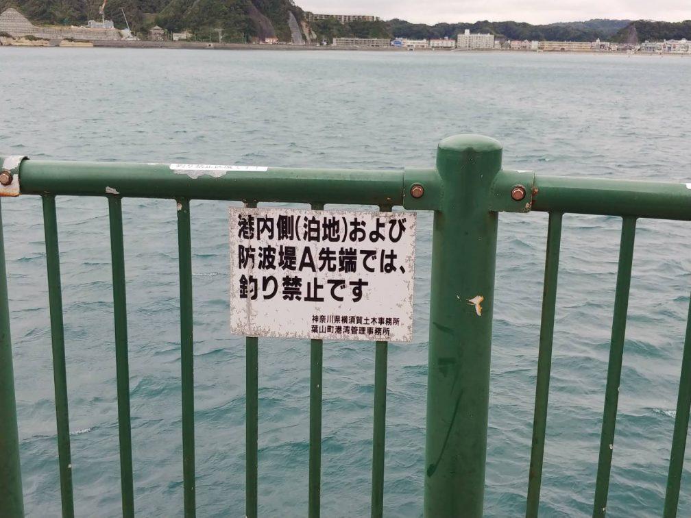 葉山マリーナ-先端は釣り禁止