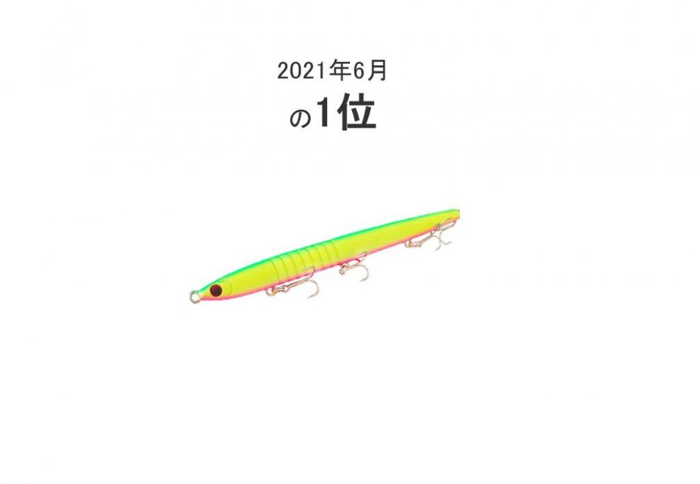 202106隅田川釣果